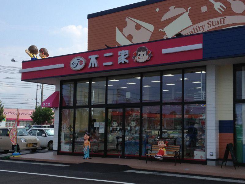 不二家レストラン 米子両三柳店