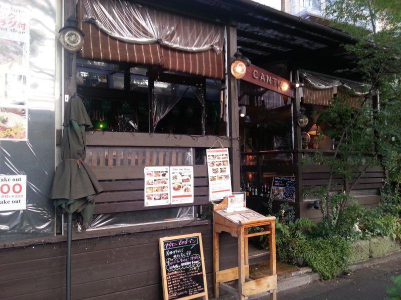 アジアンカフェ CANTIK 渋谷店