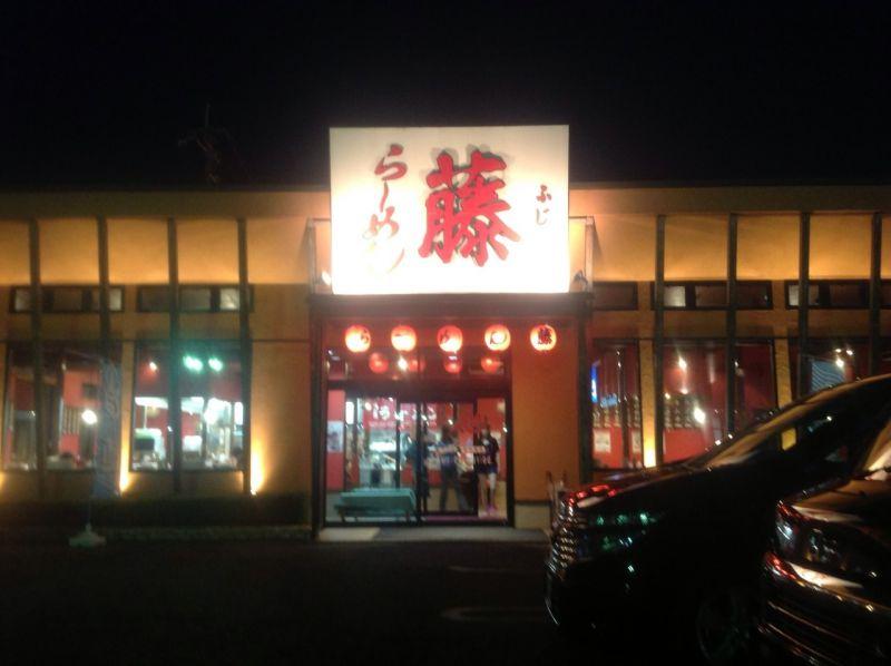 ラーメン藤 福知山店