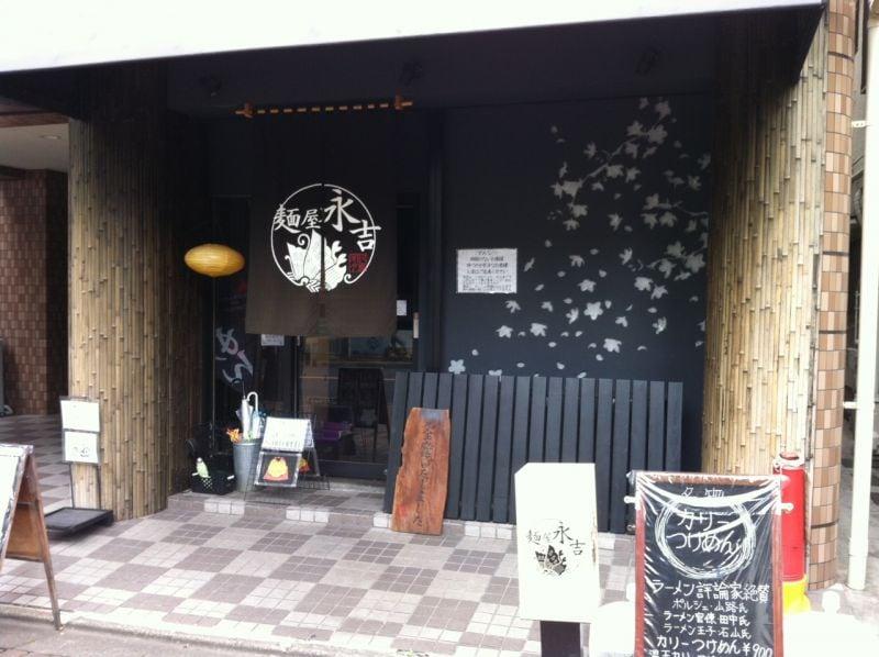 麺屋 永吉 花鳥風月 葛西店
