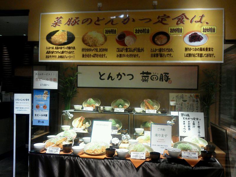菜豚 丸井錦糸町店