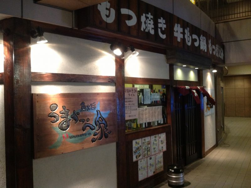 魚大将 平井店