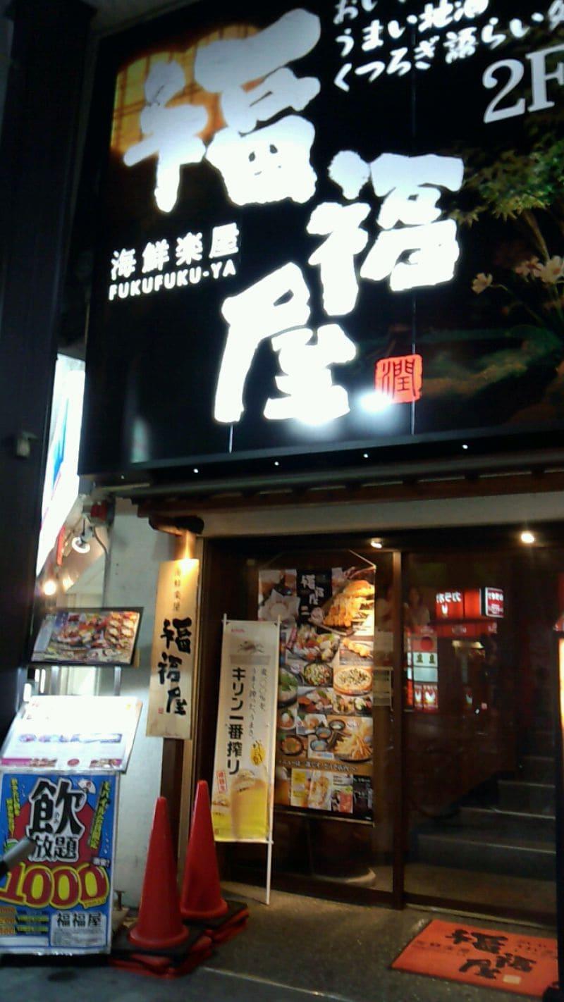 福福屋 盛岡大通り店