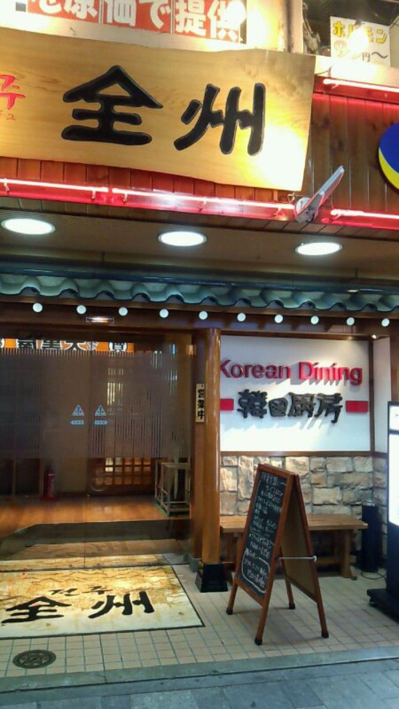 韓国家庭料理 全州