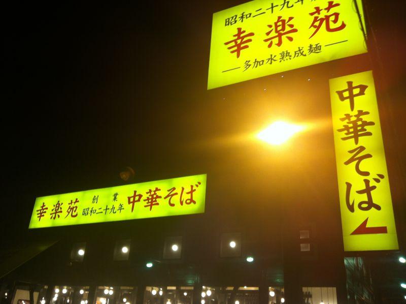 幸楽苑 ラーメン 大和福田店