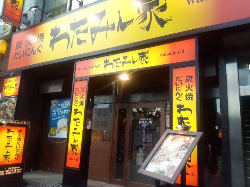 わたみん家 米子駅前店