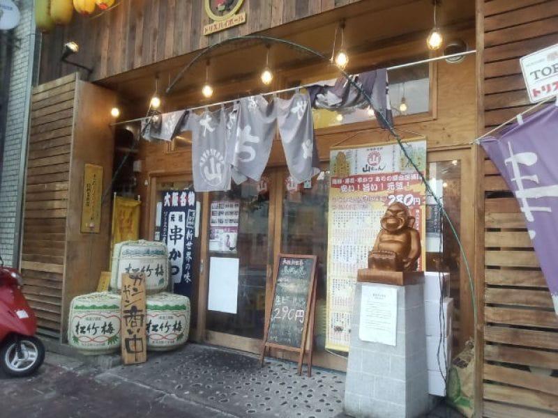 大阪新世界山ちゃん 米子駅前店