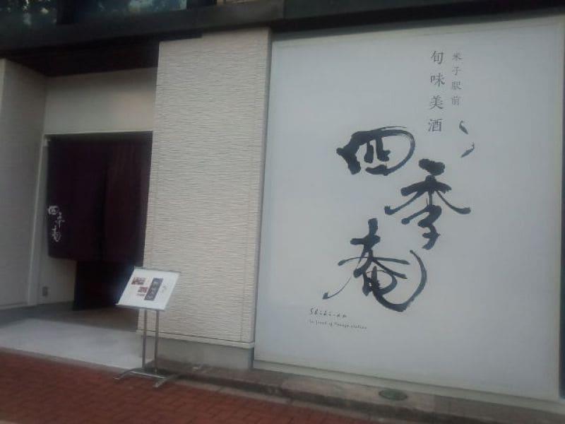 四季庵 米子駅前店