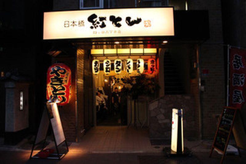日本橋 紅とん  四谷三丁目店