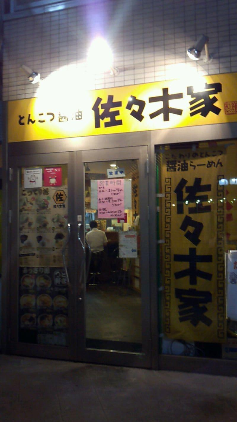 佐々木屋 盛岡大通店