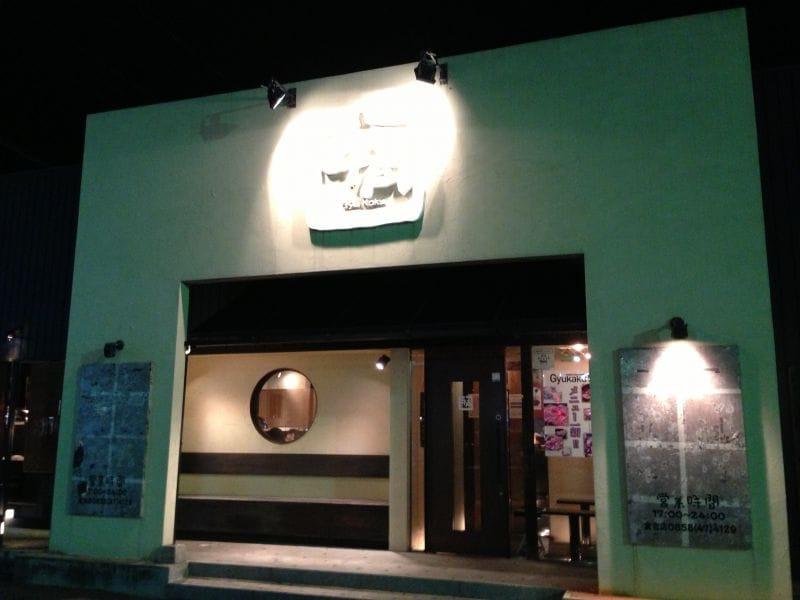 炭火焼肉酒家牛角 倉吉店