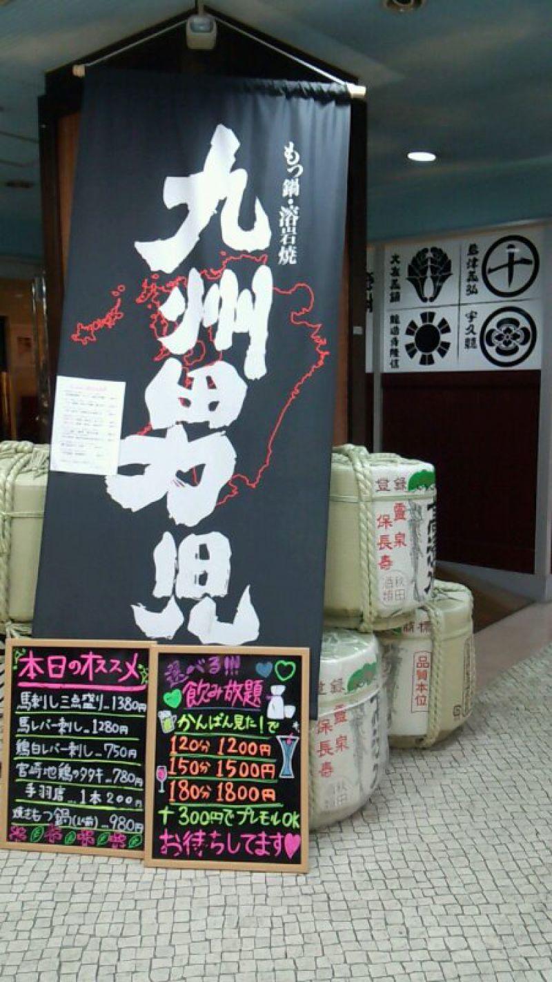 九州男児 盛岡店