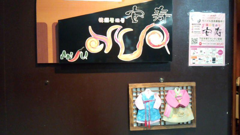 安寿 韓国居酒屋