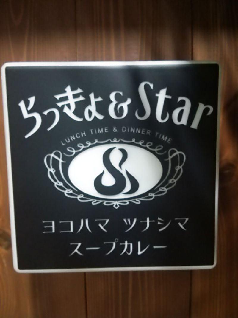 らっきょ&Star