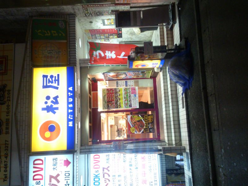 松屋 大船店
