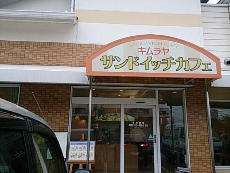 キムラヤ サンドイッチカフェ 中庄店