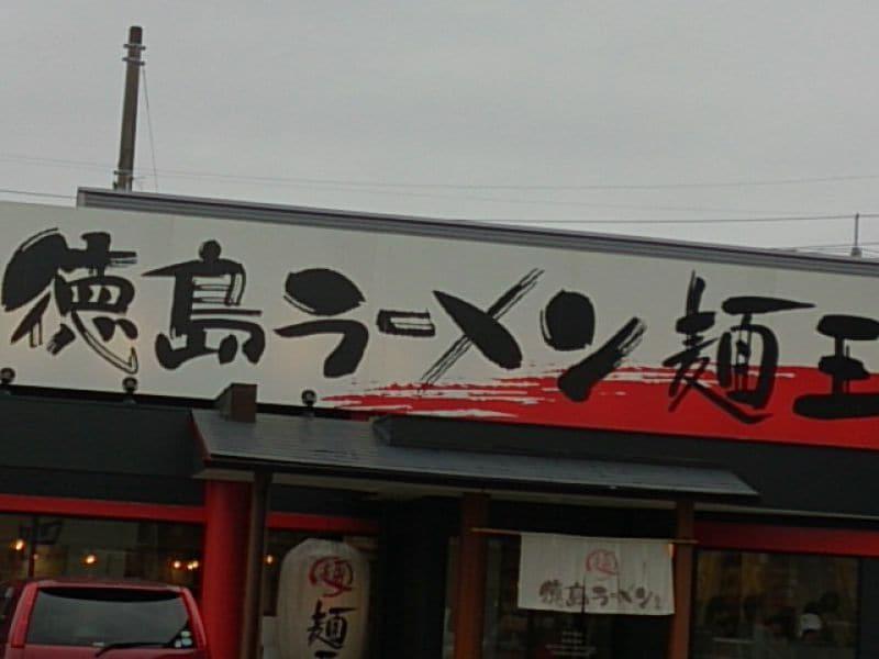 徳島ラーメン麺王 倉敷中庄店