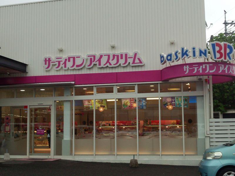 サーティワンアイスクリーム 倉敷中庄ロードサイド店