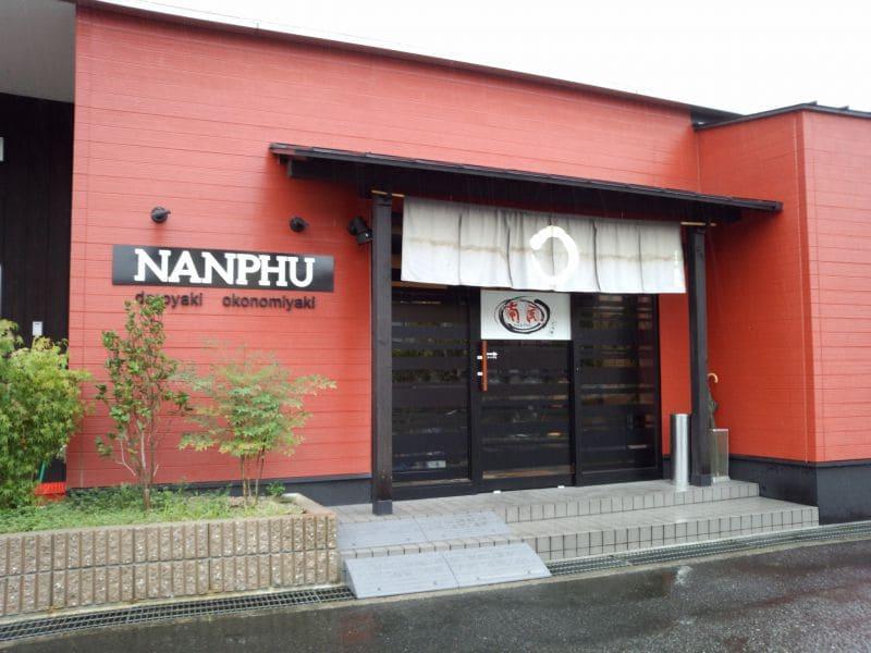 南風 倉敷店