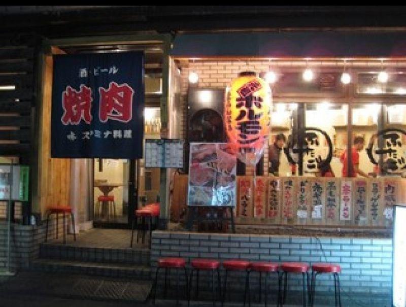大阪焼肉・ホルモンふたご 本店