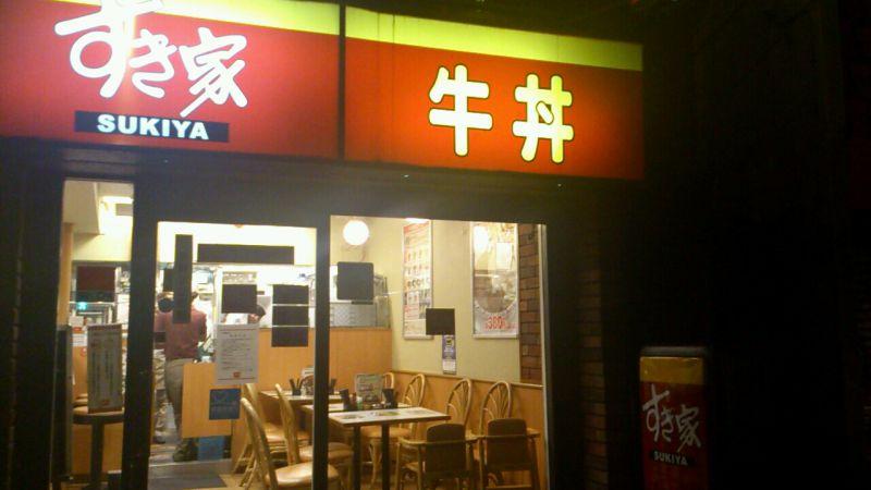 すき家 平塚店
