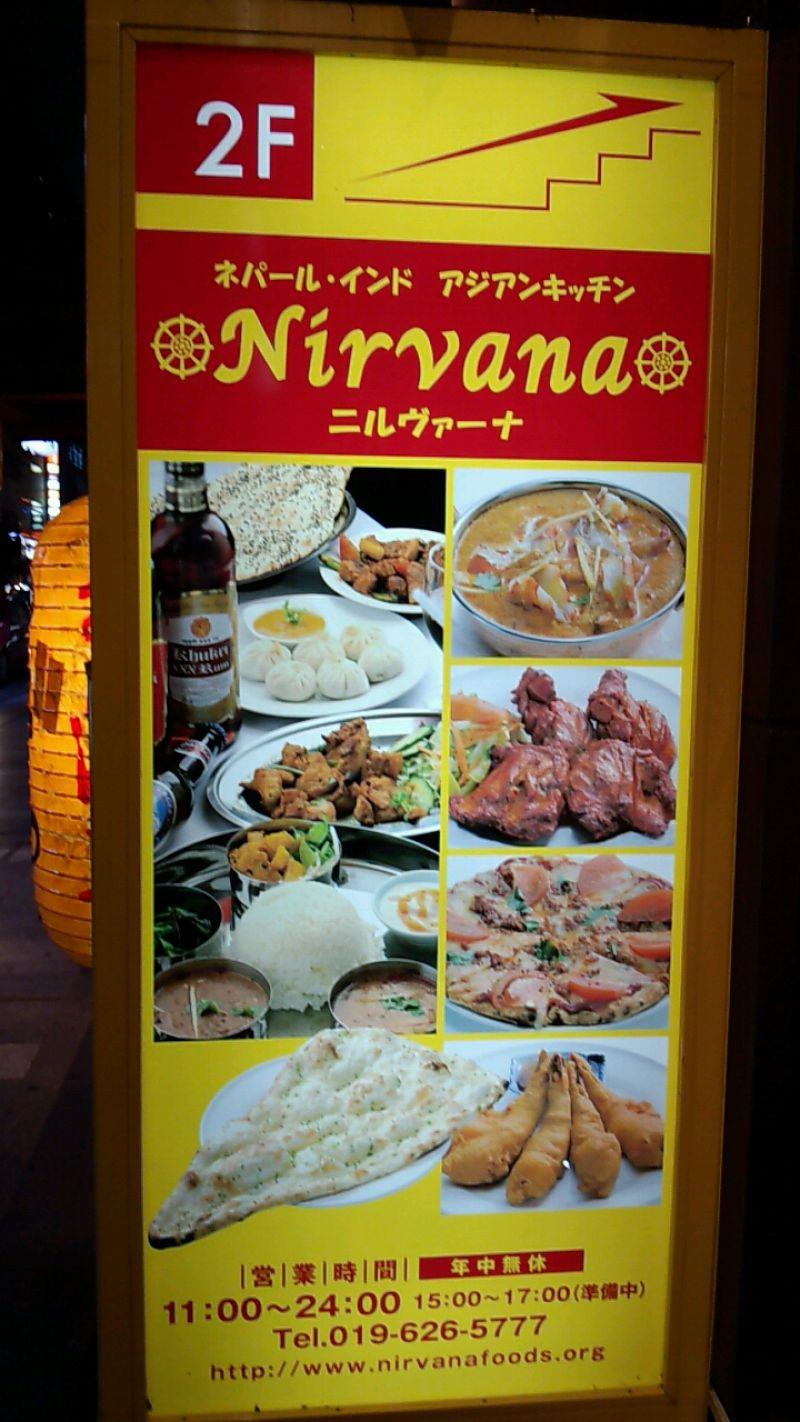 ネパール・インド アジアキッチン ニルヴァーナ