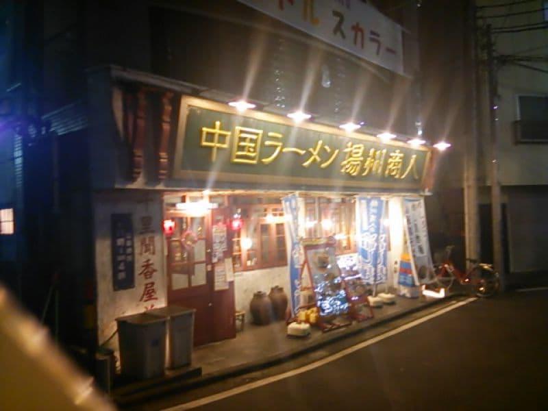 揚州商人 綱島店
