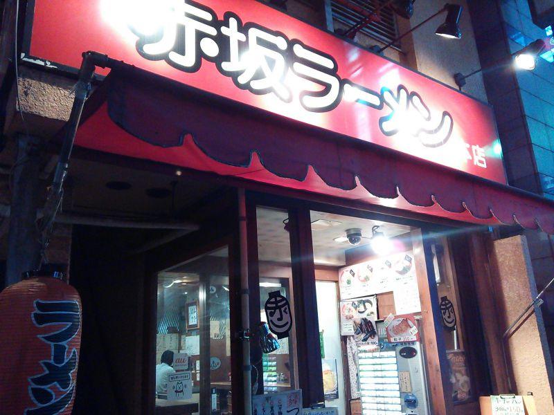 赤坂ラーメン 赤坂本店