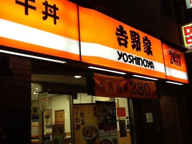 吉野家 赤坂三丁目店