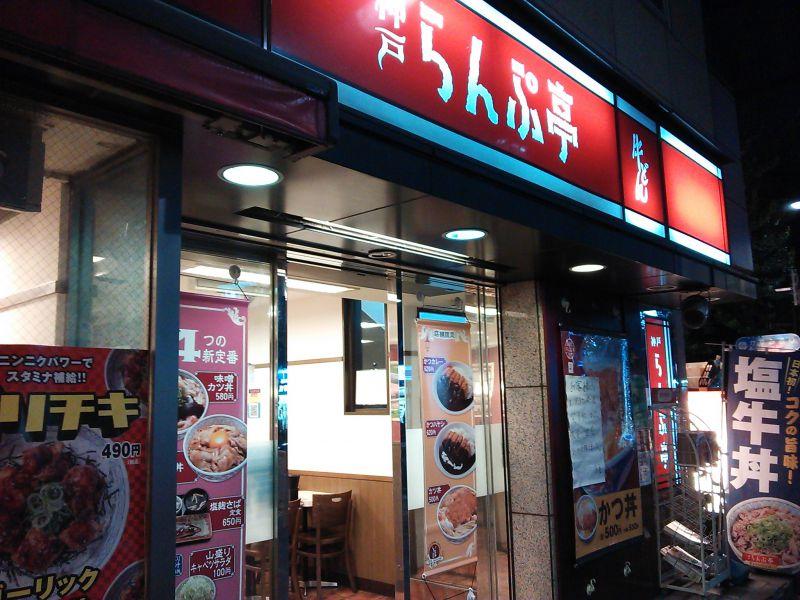 らんぷ亭 田町店