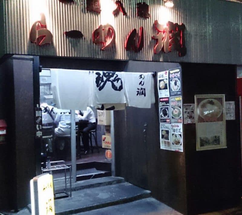 新潟ラーメン 潤 蒲田