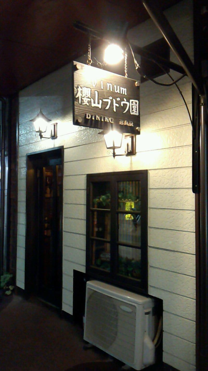 櫻山ブドウ園