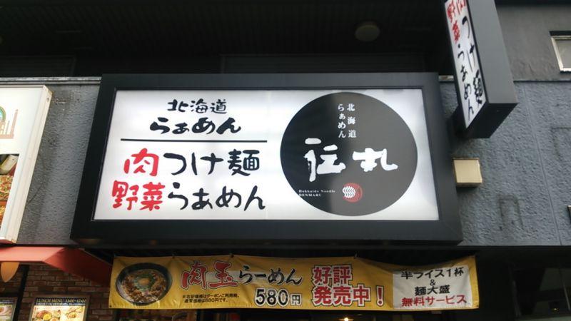 北海道らぁめん 伝丸 四谷四丁目店