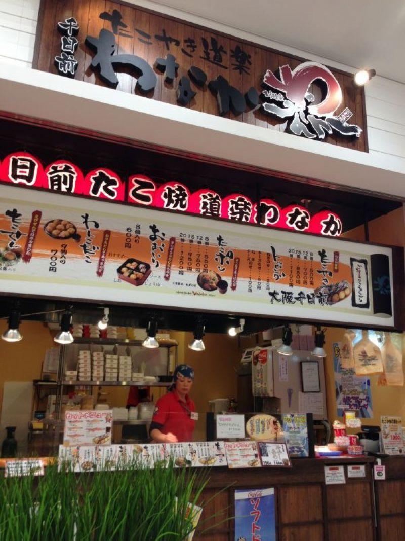 千日前たこ焼道楽わなかボーノ相模大野ショッピングセンター店