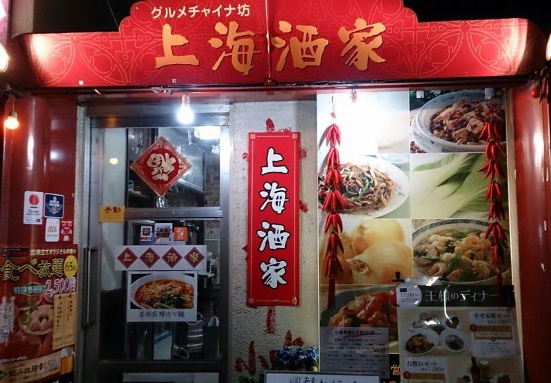 上海酒家 西新橋店