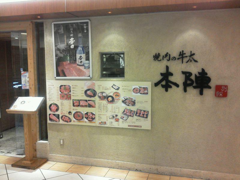 焼肉の牛太本陣 秋葉原店