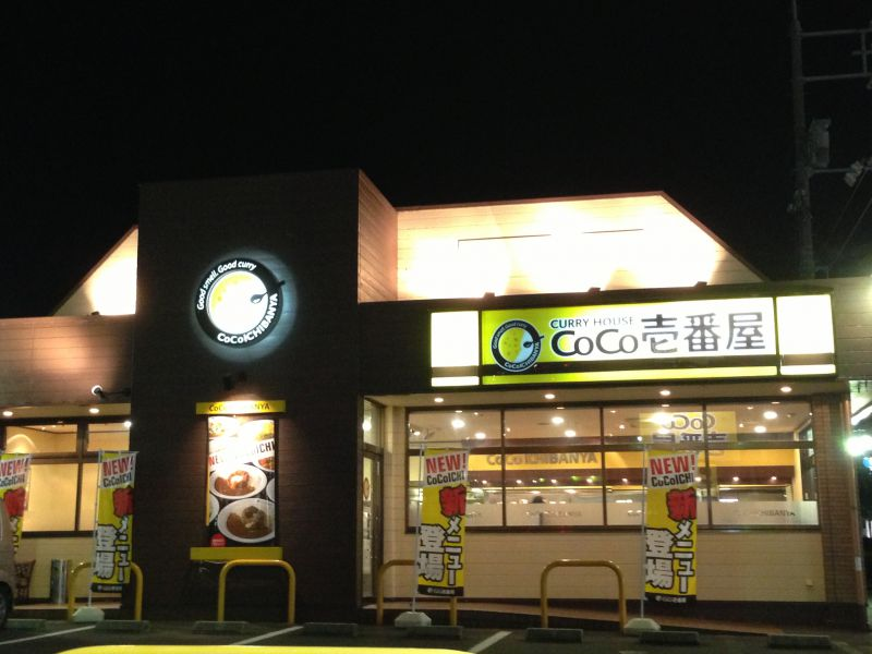 CoCo壱番屋 倉吉福庭店の口コミ