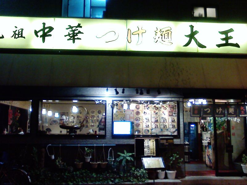 元祖中華つけ麺大王 東中野支店