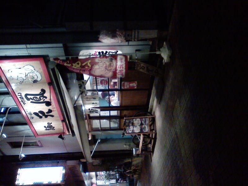 麺や天鳳 東中野店