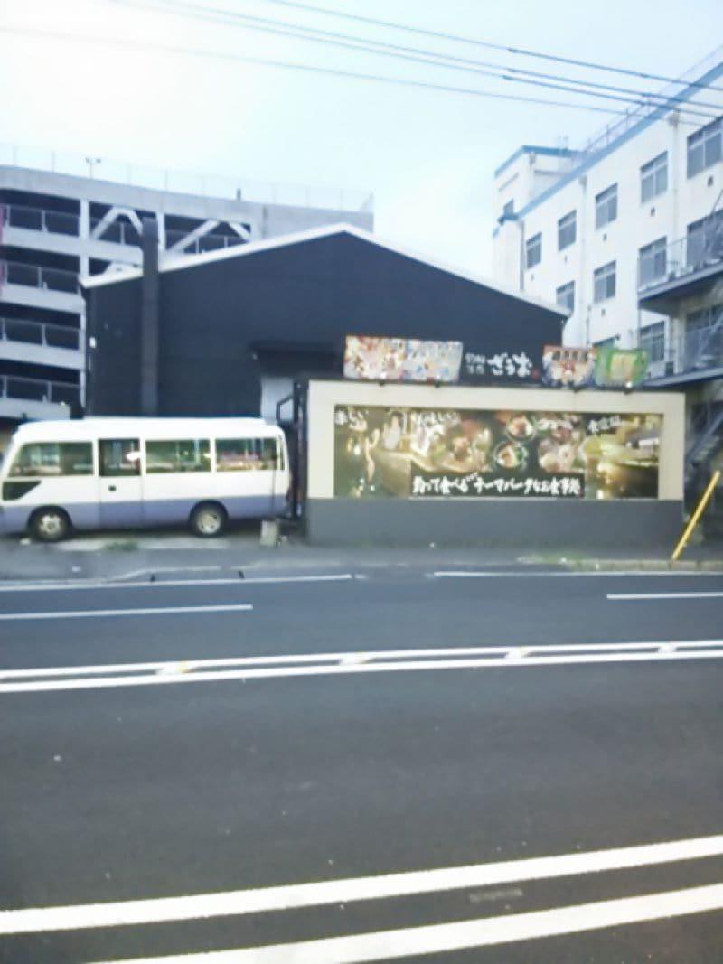 ざうお横浜綱島店