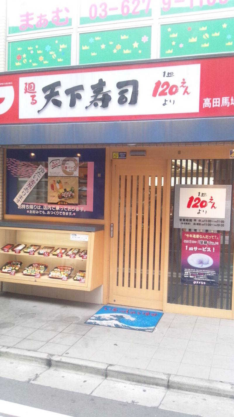 天下寿司 高田馬場店