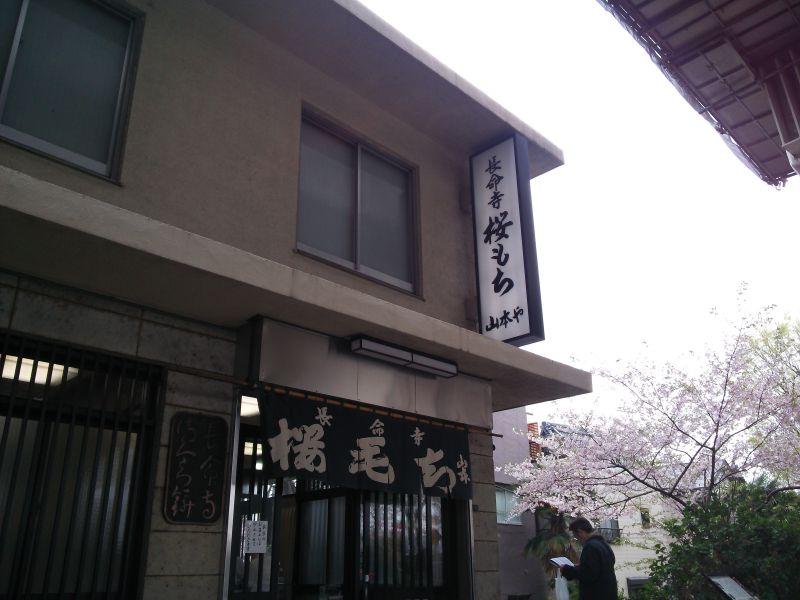 長命寺 桜餅 山本やの口コミ