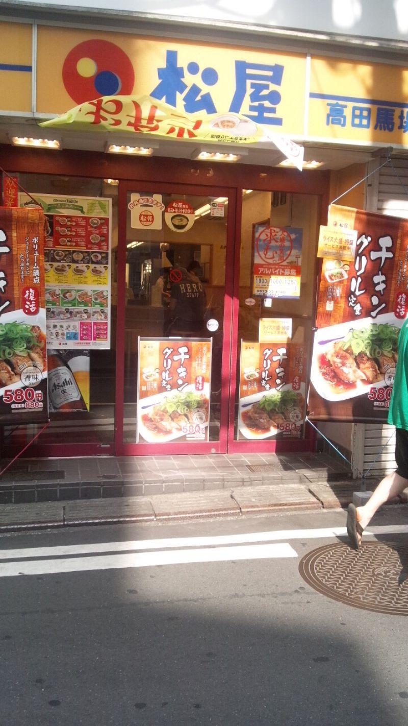 松屋 高田馬場1丁目店