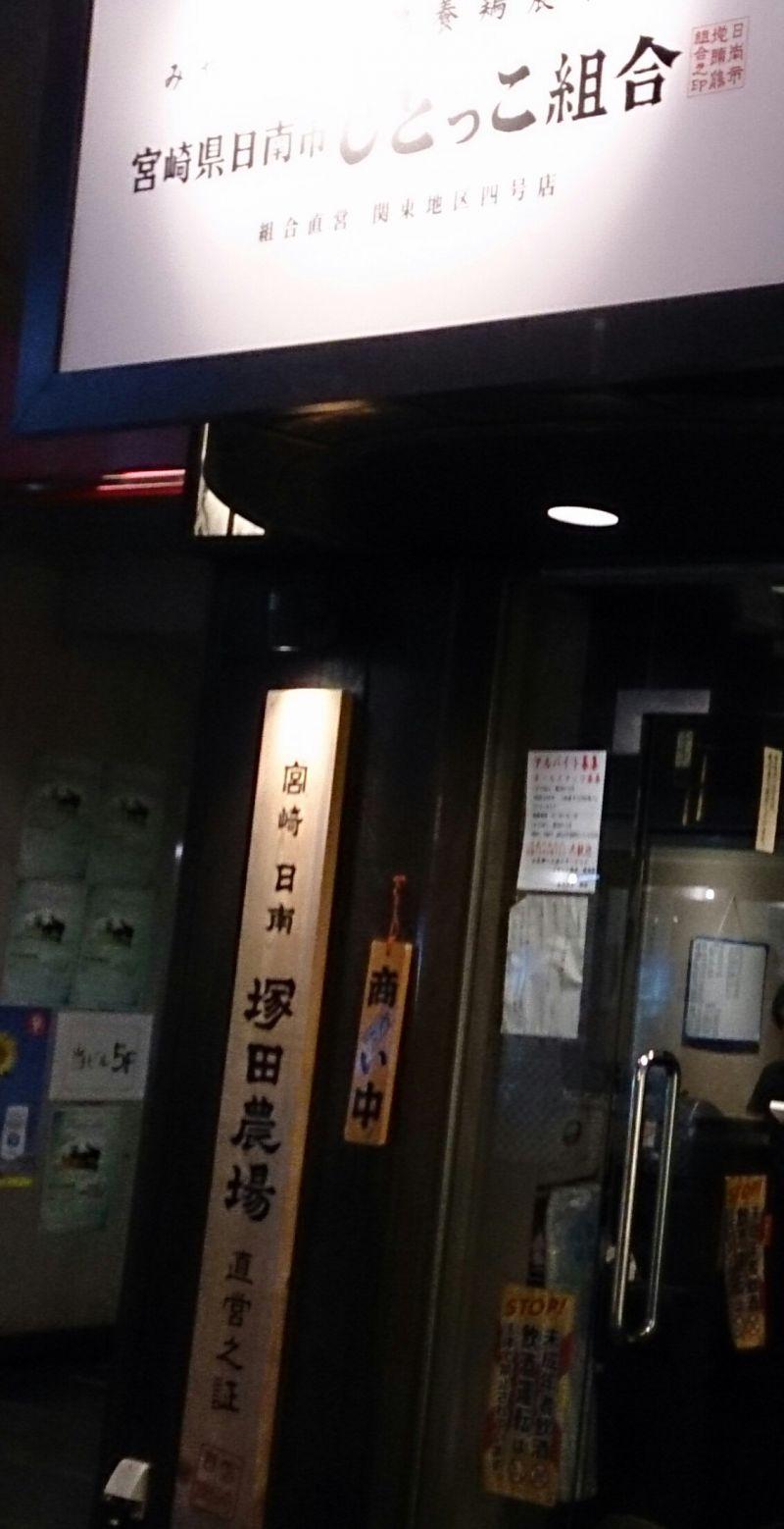 じとっこ組合 蒲田西口店