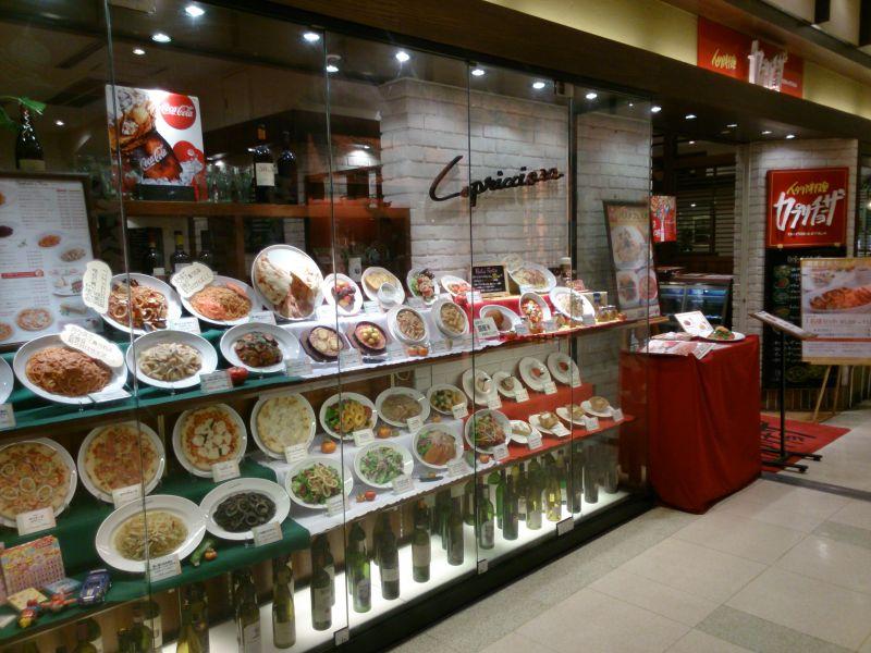 カプリチョーザ JR岡山駅店