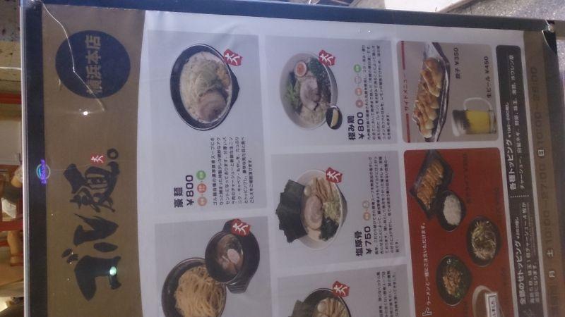 ゴル麺。 横浜2号店