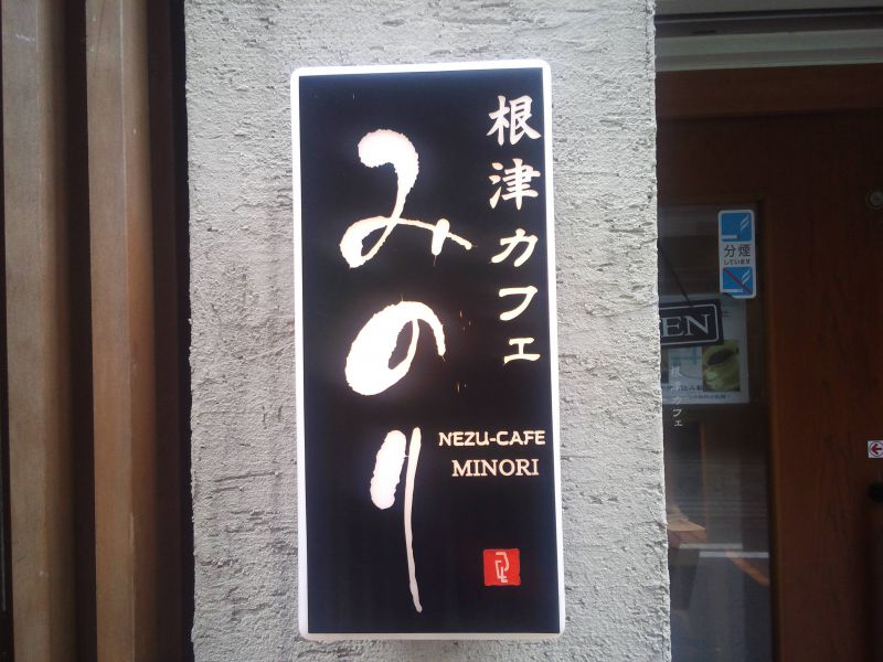 みのりcafe