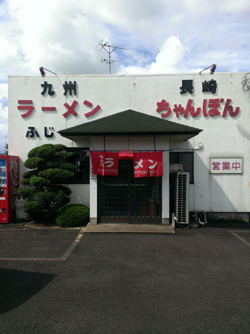 九州ラーメンふじ