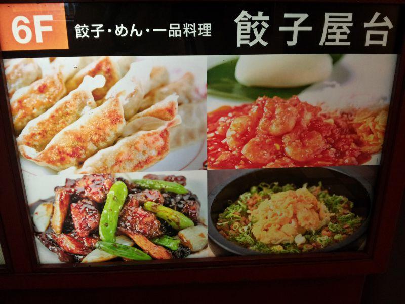 餃子屋台 渋谷店
