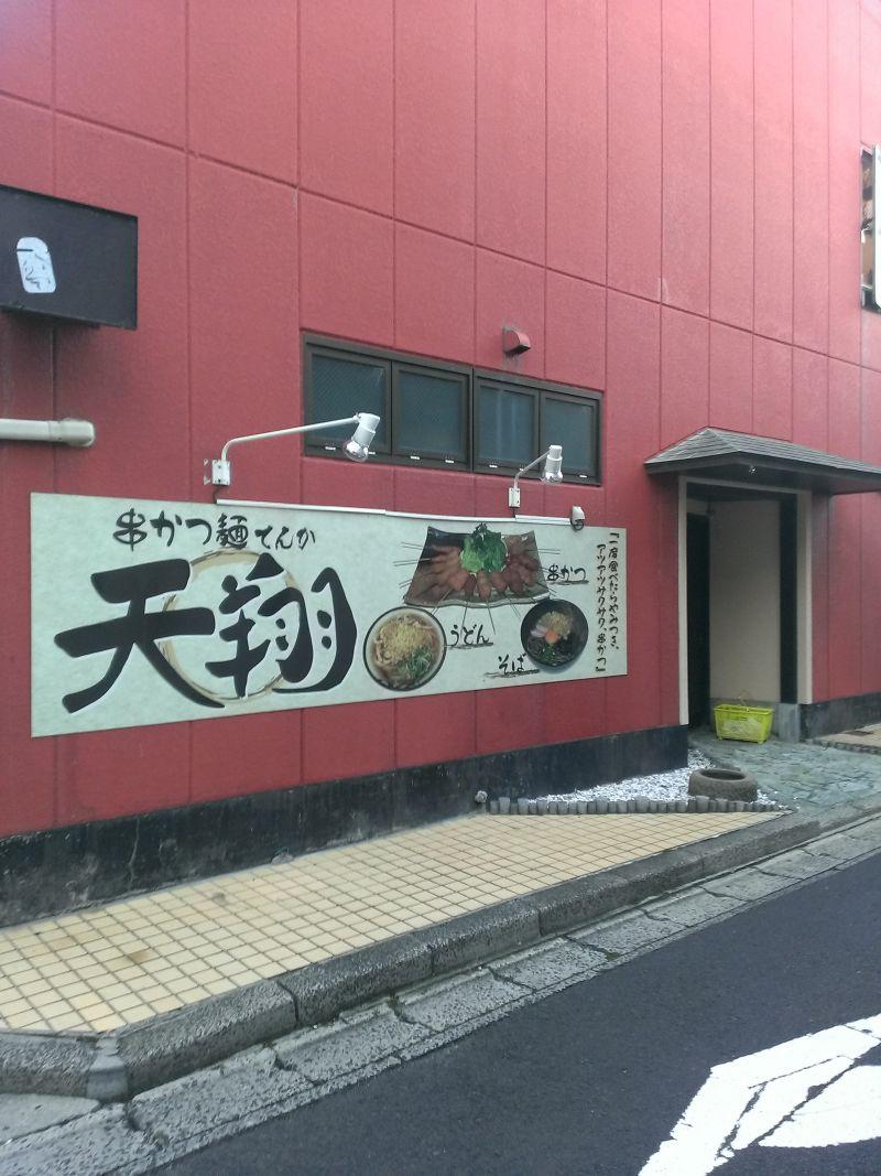 串かつ麺天翔